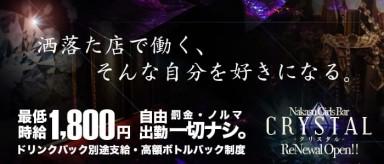 GIRL'S BAR CRYSTAL(クリスタル)【公式求人情報】(中洲ガールズバー)の求人・バイト・体験入店情報