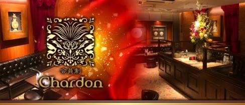 会員制 Chardon(シャルドン)【公式求人情報】(中洲クラブ)の求人・バイト・体験入店情報
