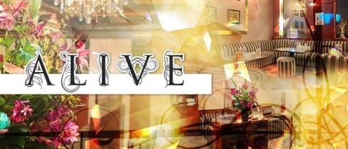 ALIVE(アライブ)【公式求人情報】(中洲キャバクラ)の求人・体験入店情報