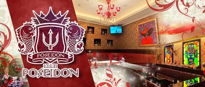 CLUB POSEIDON(ポセイドン) 中洲キャバクラ バナー