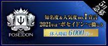 CLUB POSEIDON(ポセイドン)【公式求人・体入情報】 バナー