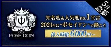 CLUB POSEIDON(ポセイドン)【公式求人・体入情報】(中洲キャバクラ)の求人・バイト・体験入店情報