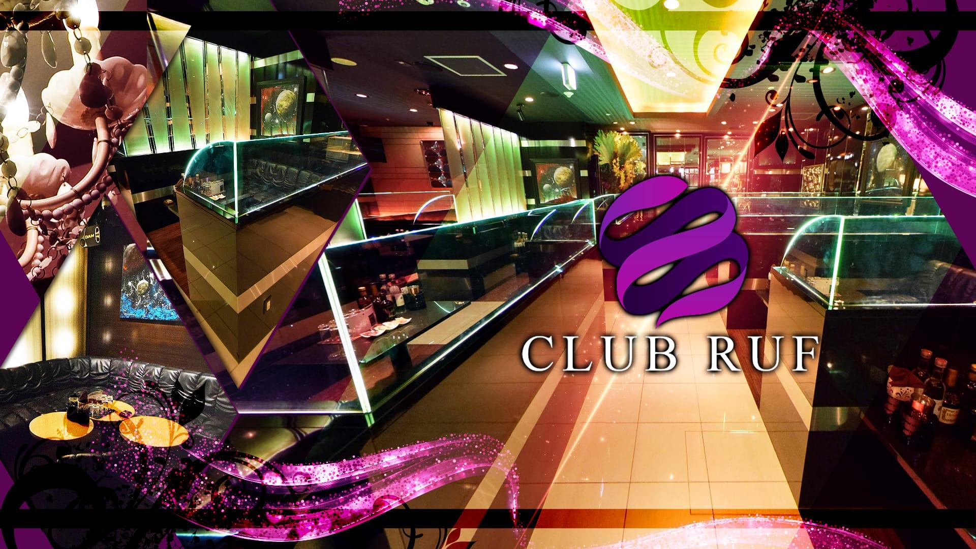 CLUB RUF(ルーフ) 中洲キャバクラ TOP画像