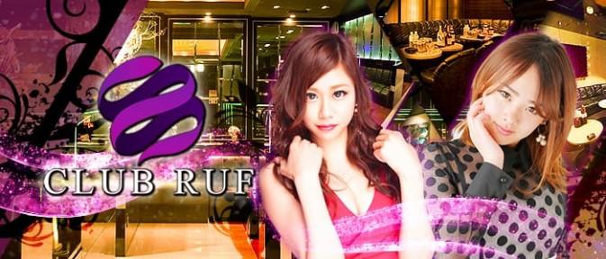CLUB RUF(ルーフ)【公式求人情報】