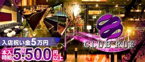 CLUB RUF(ルーフ)【公式求人情報】(中洲キャバクラ)の求人・バイト・体験入店情報