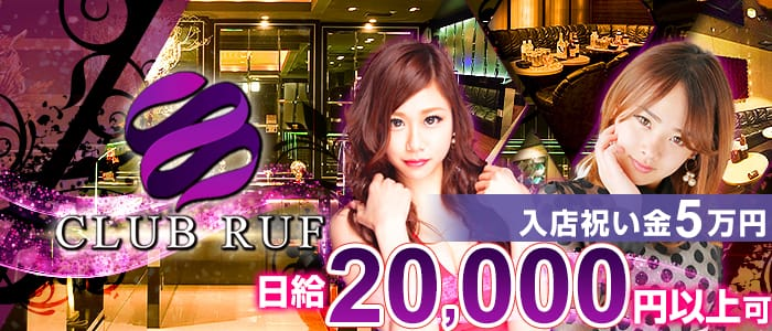 CLUB RUF(ルーフ) 中洲キャバクラ バナー