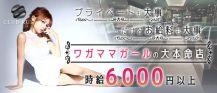 CLUB RUF(ルーフ)【公式求人情報】 バナー