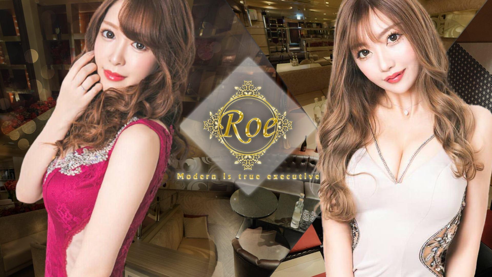 CLUB Roe(ロエ)【公式求人・体入情報】 中洲ニュークラブ TOP画像
