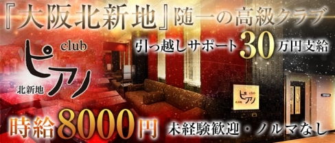 北新地 Club ピアノ【公式求人情報】(流川クラブ)の求人・バイト・体験入店情報