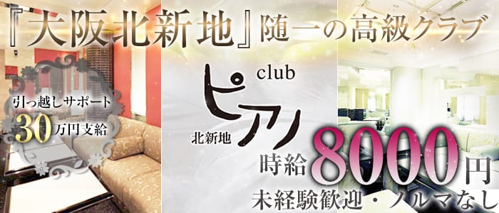北新地 Club ピアノ 流川クラブ バナー