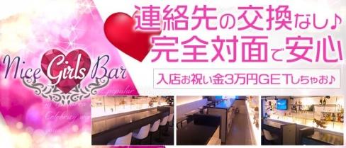 【蒲田】Girl'sBar Nice(ナイス)【公式求人情報】(蒲田ガールズバー)の求人・バイト・体験入店情報