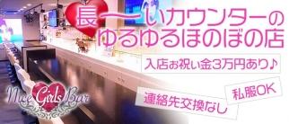 【蒲田】Girl'sBar Nice(ナイス)【公式求人情報】