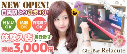 Girls Bar リラキュート【公式求人情報】(目黒ガールズバー)の求人・バイト・体験入店情報
