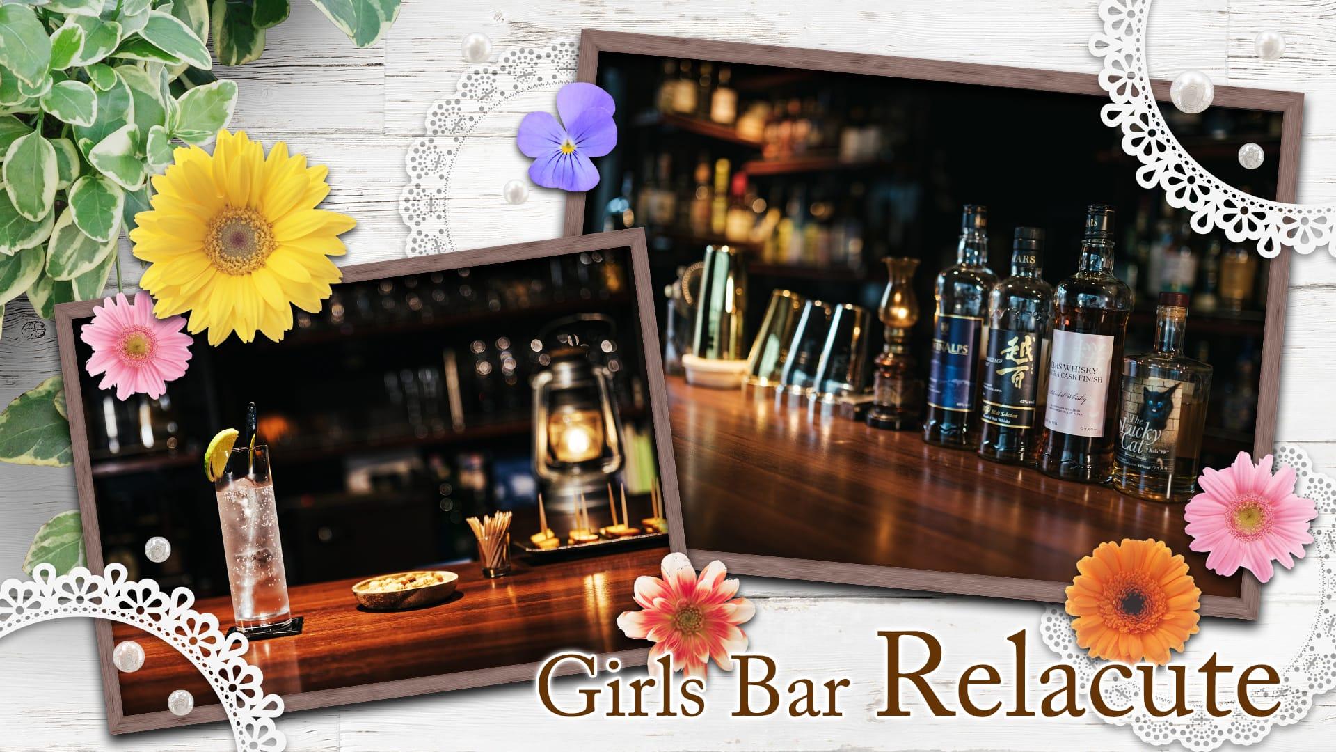 Girls Bar リラキュート 目黒ガールズバー TOP画像