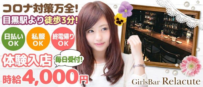 Girls Bar リラキュート 目黒ガールズバー バナー