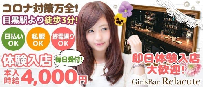 Girls Bar リラキュート【公式求人・体入情報】 目黒ガールズバー バナー