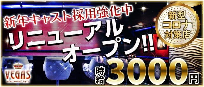 VEGAS~ベガス~【公式求人・体入情報】 八王子ガールズバー バナー