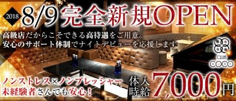 CLUB COCO(ココ)【公式求人情報】