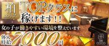 CLUB COCO(ココ)【公式求人情報】 バナー