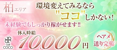 CLUB COCO(ココ)【公式求人情報】(柏キャバクラ)の求人・バイト・体験入店情報