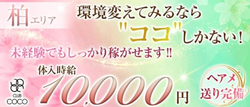 CLUB COCO(ココ)【公式求人情報】(柏キャバクラ)の求人・体験入店情報