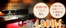 奏(カナデ)【公式求人情報】 バナー