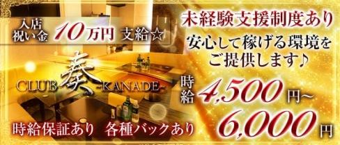 club 奏(カナデ)【公式求人・体入情報】(八王子キャバクラ)の求人・バイト・体験入店情報