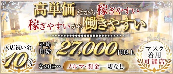 【八王子】club 奏(カナデ)【公式求人・体入情報】 八王子キャバクラ バナー