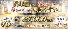 【八王子】club 奏(カナデ)【公式求人・体入情報】 バナー