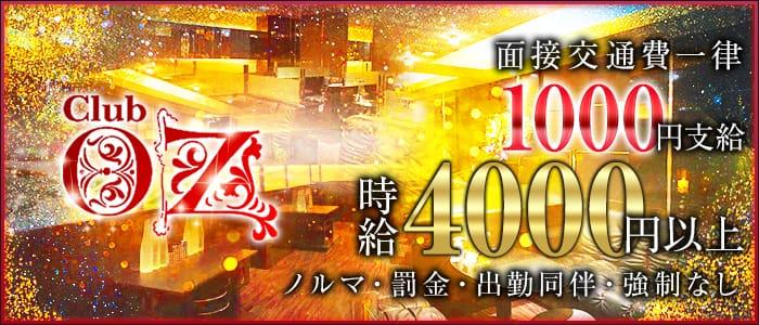 Club OZ(オズ) 中洲キャバクラ バナー