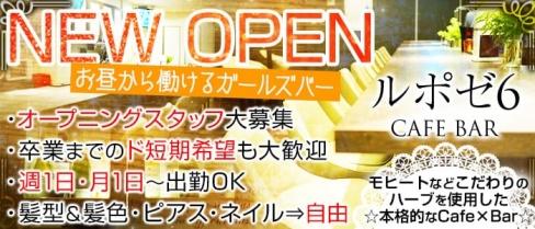 ルポゼ6【公式求人情報】(梅田ガールズバー)の求人・バイト・体験入店情報