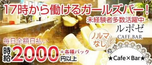 ルポゼ【公式求人情報】(梅田ガールズバー)の求人・体験入店情報
