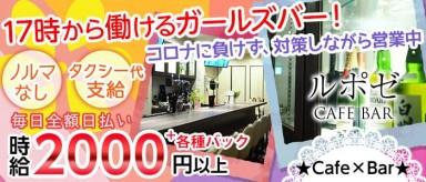 ルポゼ【公式求人情報】(梅田ガールズバー)の求人・バイト・体験入店情報