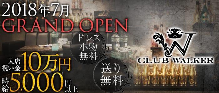 CLUB WALKER(ウォーカー) 中洲ニュークラブ バナー