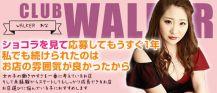 CLUB WALKER(ウォーカー)【公式求人情報】 バナー