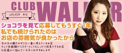 CLUB WALKER(ウォーカー)【公式求人情報】(中洲ニュークラブ)の求人・バイト・体験入店情報
