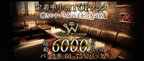 CLUB WALKER(ウォーカー)【公式求人・体入情報】(中洲ニュークラブ)の求人・バイト・体験入店情報