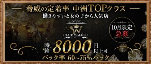 CLUB WALKER(ウォーカー)【公式求人・体入情報】(中洲ニュークラブ)の求人・体験入店情報