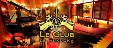 LE CLUB DE FUKUOKA(ルクラブ ドゥ フクオカ)【公式求人・体入情報】(中洲クラブ)の求人・バイト・体験入店情報