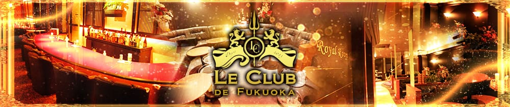 LE CLUB DE FUKUOKA(ルクラブ ドゥ フクオカ) 中洲クラブ TOP画像
