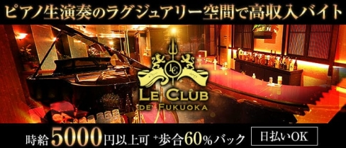 LE CLUB DE FUKUOKA(ルクラブ ドゥ フクオカ)【公式求人・体入情報】(中洲クラブ)の求人・体験入店情報
