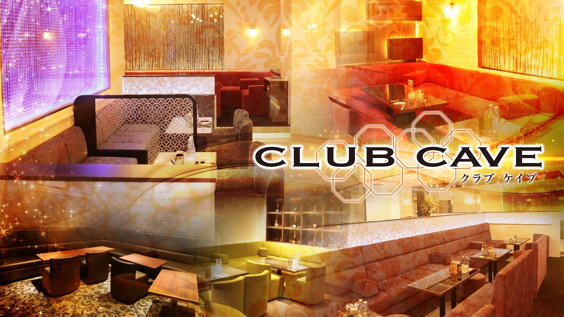 CLUB CAVE (ケイブ) 中洲キャバクラ TOP画像