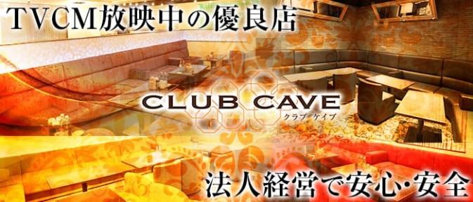 CLUB CAVE (ケイブ)【公式求人情報】