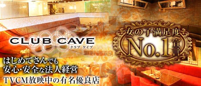 CLUB CAVE (ケイブ) 中洲キャバクラ バナー
