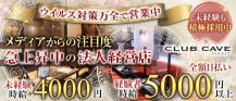 CLUB CAVE (ケイブ)【公式求人・体入情報】 バナー