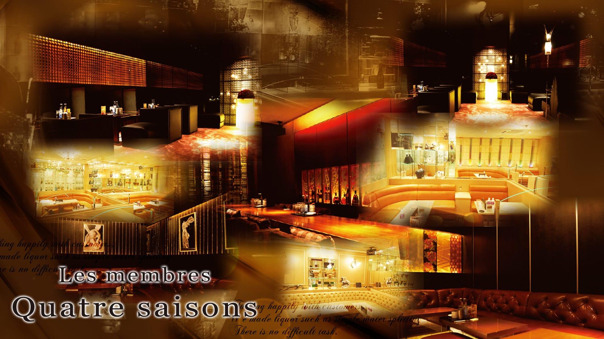 Les membres Quatre saisons(メンバーズキャトルセゾン) TOP画像