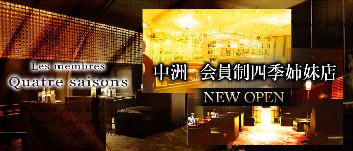 Les membres Quatre saisons(メンバーズキャトルセゾン) 中洲クラブ バナー