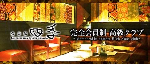 会員制 四季(しき)【公式求人情報】(中洲クラブ)の求人・バイト・体験入店情報