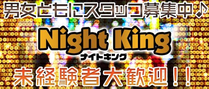 Night King~ナイトキング~ 静岡キャバクラ バナー