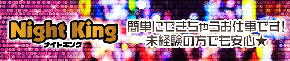 Night King~ナイトキング~ 静岡キャバクラ TOP画像
